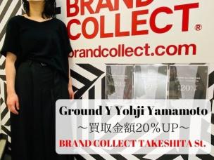【査定金額20%UPブランド】Ground Yよりシルエット抜群のレディースアイテムご紹介!