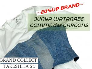買取20%UPキャンペーン中! JUNYA WATANABE COMME des GARCONS(ジュンヤワタナベコムでギャルソン)の魅力に迫ります!