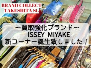 【原宿界隈No1の在庫量!】ISSEY MIYAKE(イッセイミヤケ)新コーナーが誕生しました!