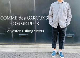 【新着入荷】買取イベント対象ブランド 21SS COMME des GARCONS HOMME PLUSのポリエステル縮絨シャツが入荷致しました。