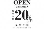 ブランドコレクト買取センター広尾店オープン記念キャンペーン:画像1