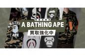 原宿で20年!A BATHING APE (アベイシングエイプ) 高価買取:画像1