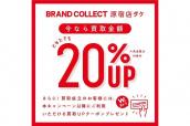 【20%UP!!】買取金額20%UPキャンペーン行っています!!!:画像1