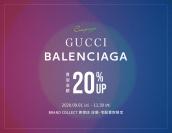 グッチ & バレンシアガ 買取20%UPキャンペーン【9月~11月限定】:画像1