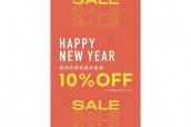 【お知らせ!!】NEW YEAR SALE 開催!!!!:画像1