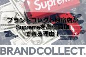 【高価買取】原宿 渋谷で Supreme を売るならBRAND COLLECT原宿店がオススメな理由!!:画像1
