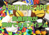 【高価買取】高価買取が期待できる A BATHING APE / ア ベイシング エイプ のアイテム!! :画像1
