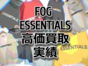 【高価買取】FOG ESSENTIALS ( エフオージー エッセンシャルズ ) 買取実績公開します!:画像1
