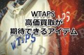【高価買取】原宿 渋谷で WTAPS ( ダブルタップス )  を売るなら BRAND COLLECT原宿店 がオススメ! :画像1
