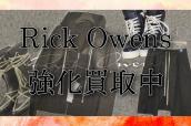 【買取超強化】Rick Owens DRKSHDWは是非ブランドコレクト原宿店にお売りください!!!:画像1