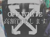 原宿、渋谷エリアでOFF WHITE(オフホワイト)の買取が高いのはブランドコレクト原宿店! :画像1