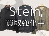 ブランドコレクト原宿店でも Stain -シュタイン - は高価買取!!!!:画像1