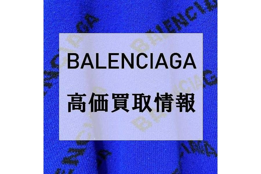 高価買取情報 【 BALENCIAGA - バレンシアガ 】:画像1