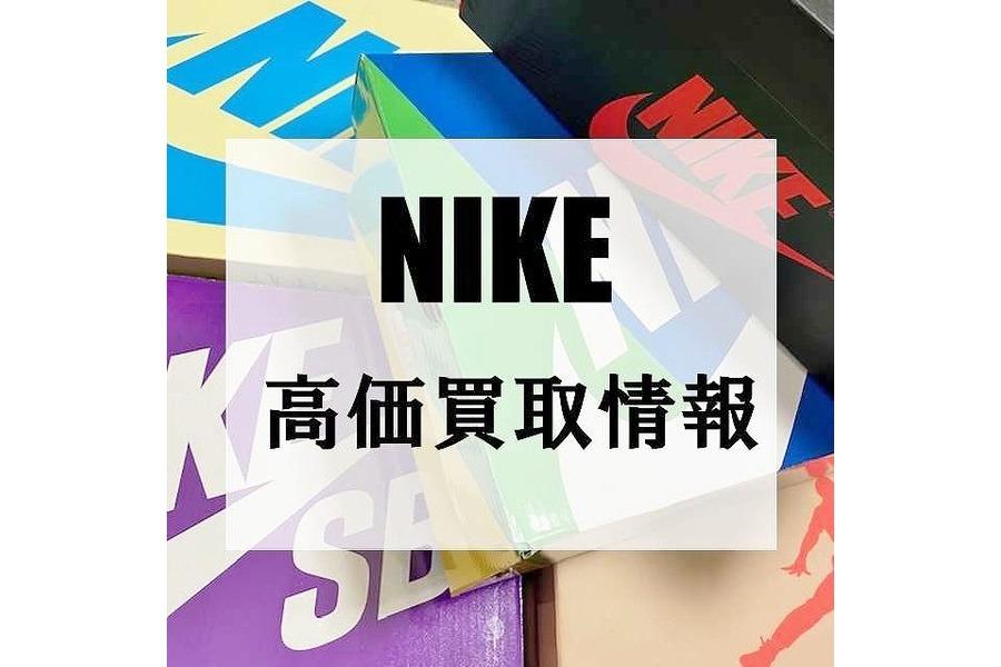 高価買取情報 【  NIKE - ナイキ / スニーカー 】:画像1