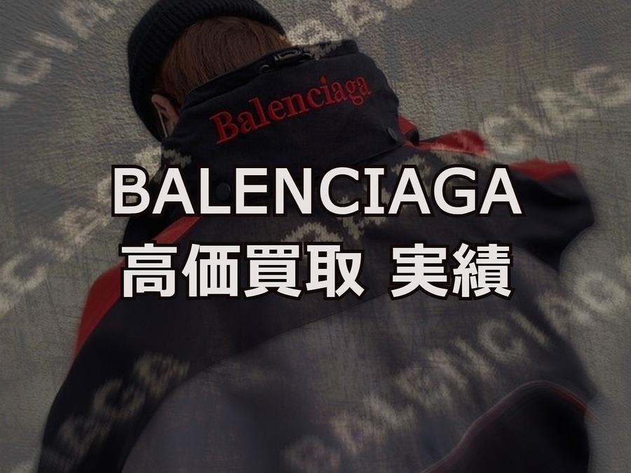 【高価買取】BALENCIAGA ( バレンシアガ ) アパレル 買取実績を公開します!