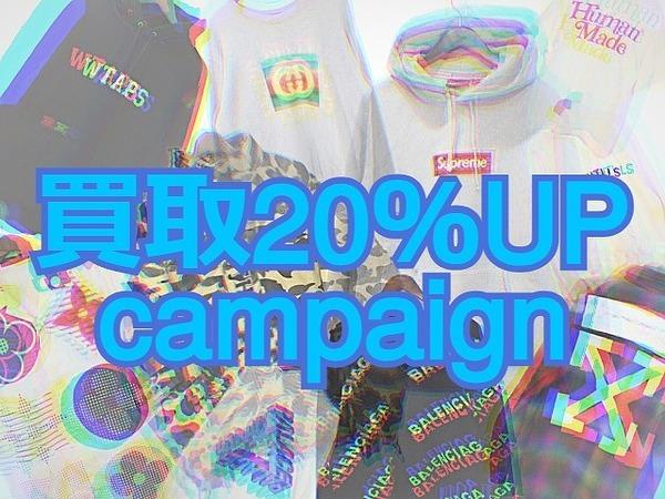 【高価買取】「原宿店ダケ 買取金額どなたでも20%UPキャンペーン!!!!」開催中!