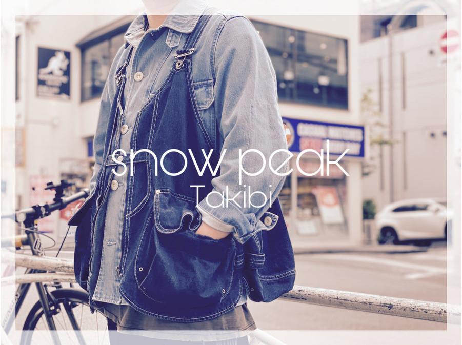 【夏といえばアウトドア】snow peak スノーピークの焚火シリーズを買取入荷!!