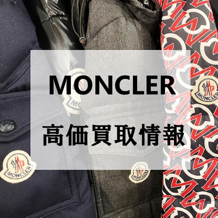 高価買取情報 【 MONCLER / モンクレール 】