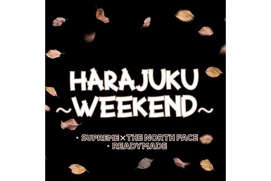 【~HARAJUKU WEEKEND~】Supreme×THE NORTH FACE / シュプリーム×ザノースフェイス、READYMADE / レディメイドのおすすめアイテムをご紹介致します!!
