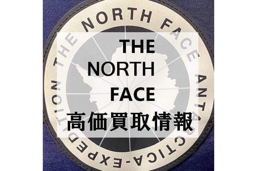 高価買取情報 【 THE NORTH FACE / ザ ノースフェイス 】