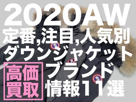 【2020】定番、注目、人気別ダウンジャケット高価買取ブランド情報