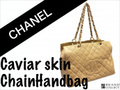 【CHANEL】ベージュのキャビアスキン、チェーンハンドバッグのご紹介です。【ブランドコレクト表参道店】:画像1