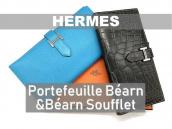 HERMES(エルメス)最高級のデザイン財布、ベアンシリーズのご紹介【ブランドコレクト表参道店】:画像1