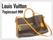 【買取高評価ブランド】Louis Vuitton(ルイヴィトン)より、ポパンクールMMをお買取りさせて頂きました。【ブランドコレクト表参道店】:画像1