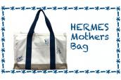 HERMES(エルメス)爽やかなカラーのマザーズバッグをご紹介です。【ブランドコレクト表参道店】:画像1