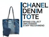 【おうちショッピング】CHANELデニムトートバッグのご紹介です。【ブランドコレクト表参道店】:画像1