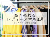 高く売れるレディース古着8選【ドメスティックブランド編】:画像1