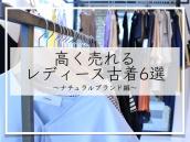 高く売れるレディース古着6選【ナチュラルブランド編】:画像1