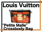 中古では数少ないカラーのLouis Vuitton(ルイヴィトン)プティット・マルのご紹介です。【ブランドコレクト表参道店】:画像1