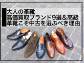 【大人の革靴】高価買取ブランド9選&高級革靴こそ中古を選ぶべき理由:画像1
