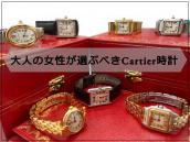 【大人の女性が選ぶべき時計】買うのも売るのもCartier(カルティエ)の理由 :画像1