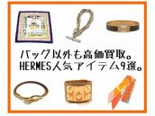 【エルメスはバッグ以外も高価買取!人気アイテム9選】:画像1