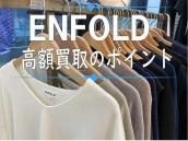 【高価買取】ENFOLD(エンフォルド)を売るならブランドコレクト表参道店へ:画像1