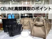 【教えます!高額買取】表参道でCELINE(セリーヌ)バッグを高く売る買取ポイント:画像1