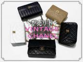 【高額買取】今売るならヴィンテージCHANEL(シャネル)バッグが熱い!:画像1