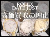 【なぜ高額買取?】ROLEXデイトジャスト安定の高価買取理由:画像1