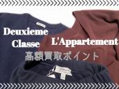 【高額買取ブランド】Deuxieme Classe・L'Appartement季節問わずお買取り致します。ドゥーズィーエムクラスやアパルトモンは高価買取いたします。:画像1