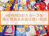 【HERMES好き必見】買取はエルメスのスカーフから持ち込んだほうが良い理由。:画像1