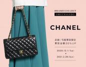 原宿・表参道ならではの高価買取!CHANEL(シャネル)買取20%UPキャンペーン!:画像1
