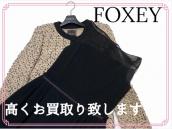 FOXEY(フォクシー)売るならブランドコレクト表参道店へ!:画像1