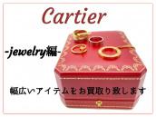 【Cartier(カルティエ)】どんなアイテムでもお買取り致します。-ジュエリー編-:画像1