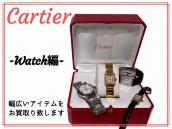 【Cartier(カルティエ)】どんなアイテムでもお買取り致します。-腕時計編-:画像1