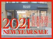 【ご案内】年末年始営業時間のご案内と初売りセールについて:画像1