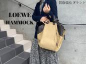 【高価買取】LOEWE/ロエベ より人気のハンモックとフラメンコノットをご紹介!:画像1