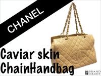 【CHANEL】ベージュのキャビアスキン、チェーンハンドバッグのご紹介です。【ブランドコレクト表参道店】