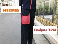 HERMES(エルメス)コンパクトサイズが可愛らしいエブリンTPMのご紹介です。【ブランドコレクト表参道店】